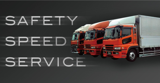 SAFETY・SPEED・SERVICE